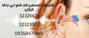 ارزیابی تشخیص و درمان کم شنوایی در گرگان