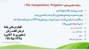 درمان لکنت زبان با روش کمپرداون 09901417763 _09909501428 دکتر حنیف امانیان