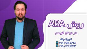 روش ABA در درمان اتیسم _انجمن اتیسم استان گلستان _کلینیک یاشا 09909501428