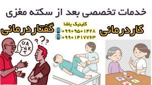 درمان تخصصي سکته مغزی در گرگان 09909501428